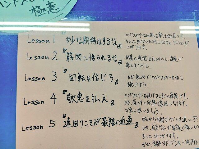 ヨドバシ京都のハンドスピナー売り場に見覚えがありすぎるレッスン貼ってあった