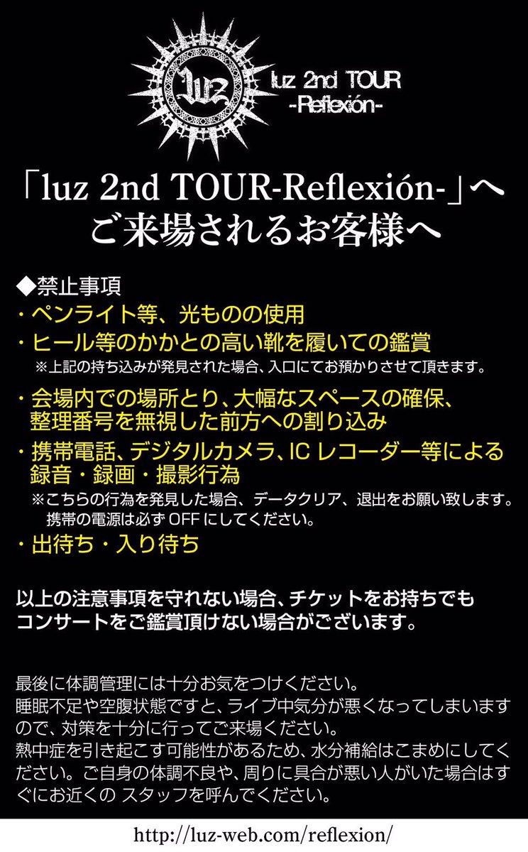luz 2nd TOUR-Reflexión- へご来場される皆様へ 必ず目を通してください! #Reflexión