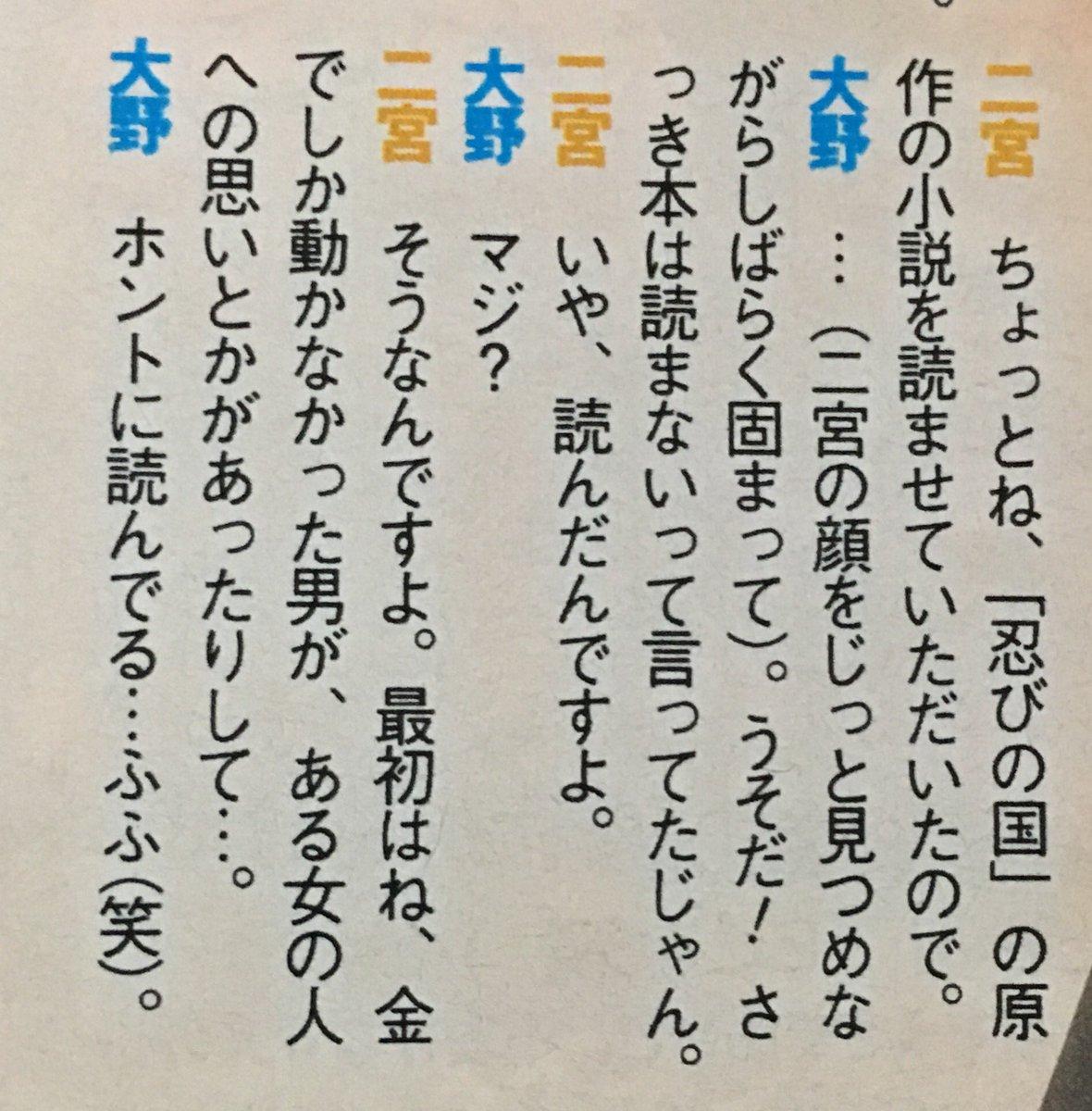 ニノちゃん忍びの国原作読んでる