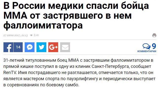 Росія - це психічно хвора країна, - Ірина Геращенко - Цензор.НЕТ 252