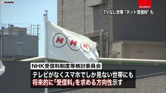 【テレビ無くても】NHK「ネット受信料」徴収する方針へ https://t.co/wNDcRdRCLl  現在の放送内容をスマホなどに流す「常時同時配信」について、スマホでしか見ない世帯からも、将来的には受信料を求める方向性を示した。