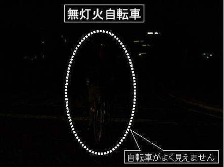 自転車の無灯火が正面からきて、ぶつかりそうになったとき、 「ライトくらいつけな」 と優しく諭すも 「点けなくても前見えるから」 と回答される。  お前が見えるかどうかじゃねぇ  対向する人から見えるかどうかが重要なんだよ!