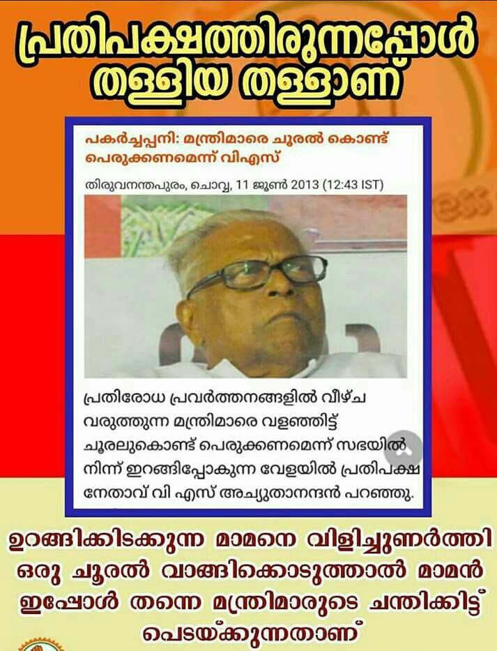 പനിമരണം 150 കഴിഞ്ഞിട്ടും ഇപ്പോൾ അച്ചു മാമനു മിണ്ടാട്ടമില്ല...അണ്ണാക്കിൽ പിരിവെട്ടിയോ എന്നൊരു സംശയം... #ആരോഗ്യഅടിയന്തിരാവസ്ഥ #KeralaLeads