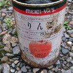 92年が賞味期限の缶詰を開けた結果?黒い謎の物体が出てくる!