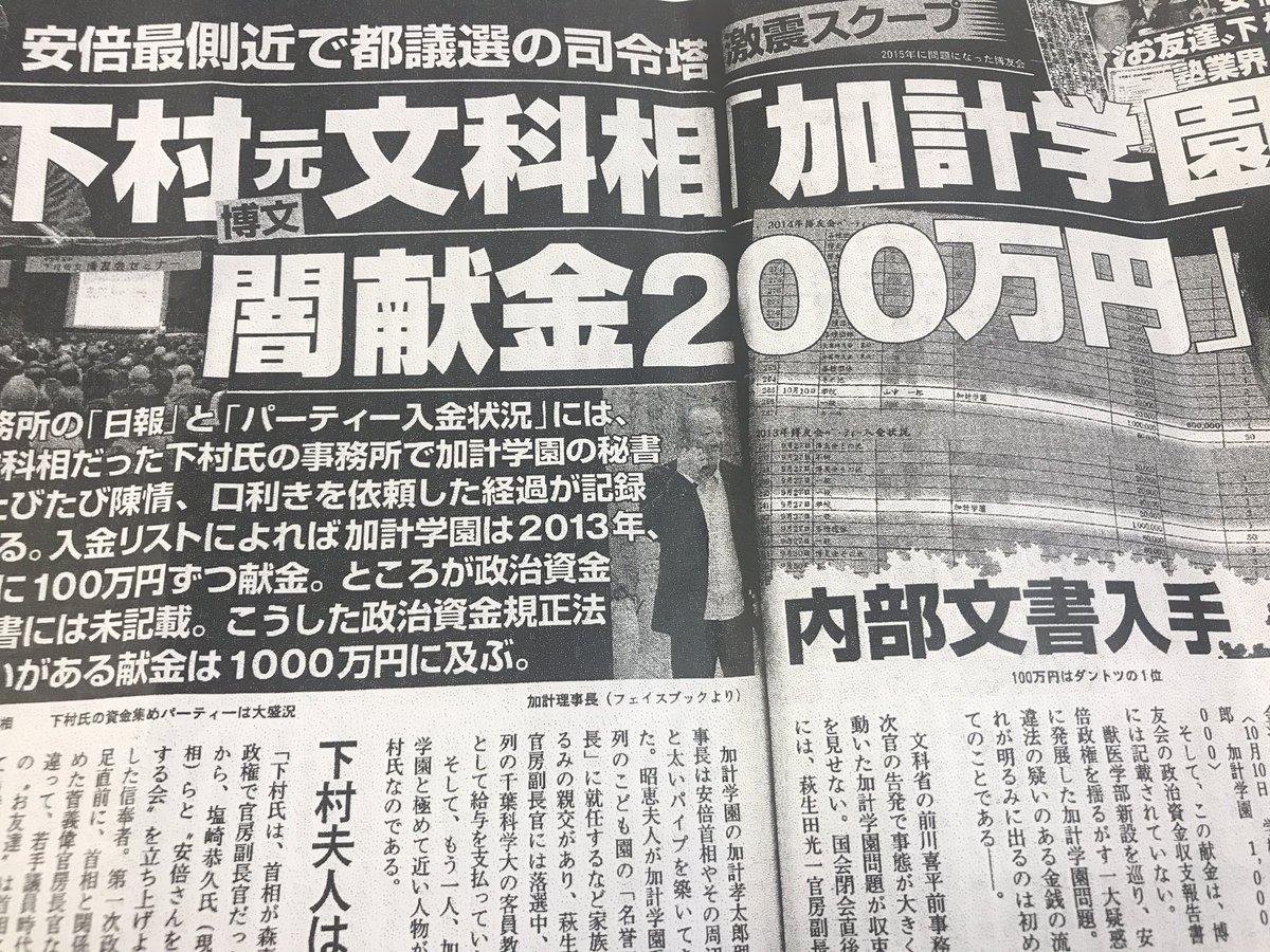 加計学園。 下村博文自民党東京都連会長。 闇献金200万円。 加計学園も豊洲の5800億円無駄遣いも同じ。