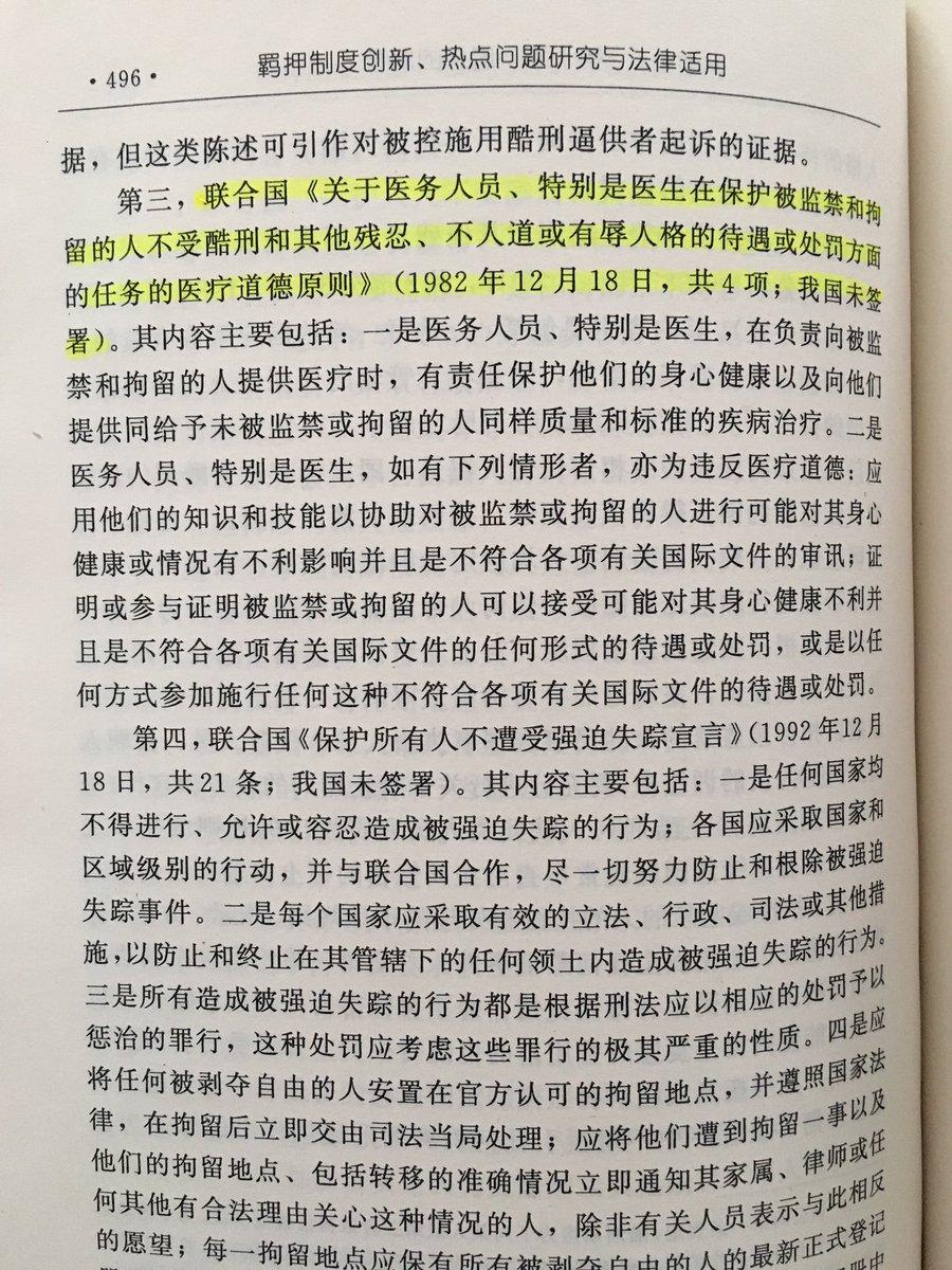 联合国竟然有这样一个重要人权文件中国未签署!难怪白大褂儿们在看守所给李和平他们喂药无所顾忌,刘晓波肝癌晚期才办理保外就医,送医院治病。 https://t.co/z9XseLrD9E
