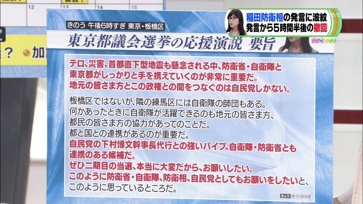 稲田発言の全文を改めて見ると、やはり思う。自民党候補と自衛隊は強いパイプがあるから当選させてくれと投票呼びかけている。まるで自民党に投票すれば自衛隊が守ってくれるかのように。明らかに自衛隊の政治利用。#東京都議会議員選挙