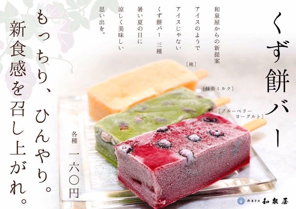 僕は信じてるぞ…(´^ω^`)  みんなが当店のお菓子を広めてくれることを信じてるぞ…(´^ω^`)  製造は…頑張るから…(´^ω^`)  #和泉屋はいいぞ #くず餅バー
