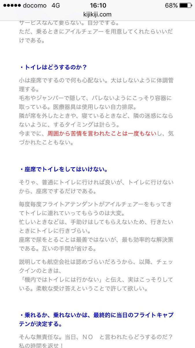 バニラエアの件で炎上してる木島英登さん トイレを座席でするエピソードの方がよっぽど問題 #木島英登  #バニラエア #バリアフリー研究所 kijikiji.com/toko/air/alita…