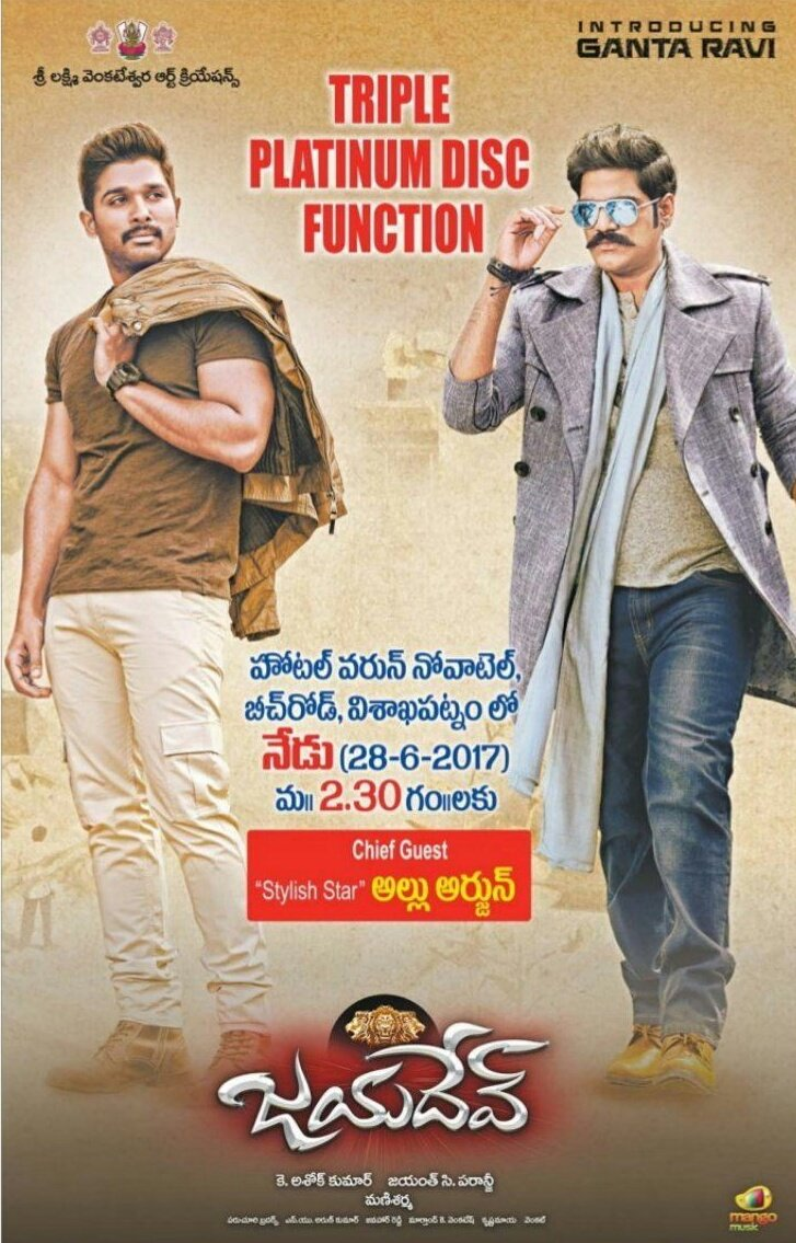 Tollywood Movies Latest Updates - 28/06/2017