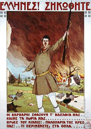 Image result for ww1 greek posters