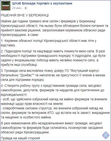 Конфликт вокруг агропредприятия на Кировоградщине: Нацгвардию и полицейских обвиняют в избиении. В Нацполиции уверяют, что они на стороне закона - Цензор.НЕТ 6092