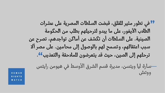 مصر تعتقل طلاباً من مسلمي الإيغور بطلب من الصين! DD_gdKVXgAAJV2G.jpg: