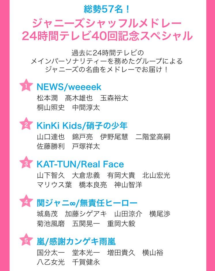 シャッフルメドレーのメンバーホームページでも発表されてる!!! ntv.co.jp/musicday/