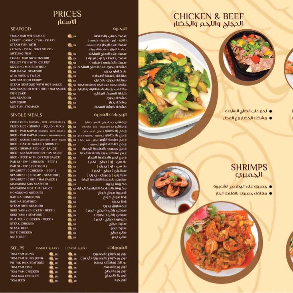 مطعم جنوب شرق اسيا العوالي