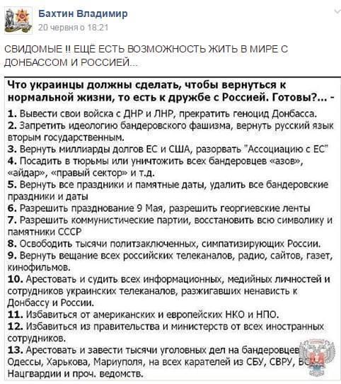 Реинтеграция оккупированных территорий Донбасса должна базироваться на санкциях против РФ, - Геращенко - Цензор.НЕТ 6471