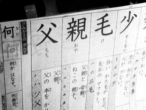 この漢字ドリル、悪意半端なくあり過ぎ