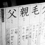 悪意ありすぎある漢字ドリルの内容が半端なく悪意があってわろた