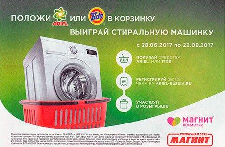 Поздравление к подарку стиральная машина