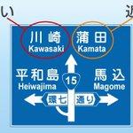 直進方向に「川崎」と「蒲田」が並んでいますが、この場合左側に表示されている「川崎」が遠く、「蒲田」が…