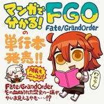 【カルデア広報局より】『マンガで分かる!Fate/Grand Order』の単行本化が決定いたしまし…