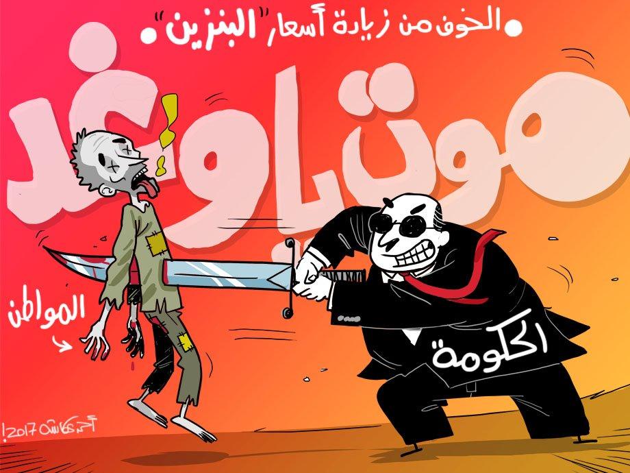 #التحرير | كاريكاتير.. الخوف من زيادة اسعار #البنزين https://t.co/ihze...