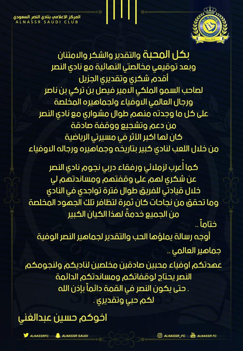 الكابتن حسين عبدالغني يوجه رسالة للنصراو...