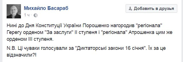 Президент поручил Конституционной комиссии работать по вопросу статуса Крыма, - нардеп Чижмарь - Цензор.НЕТ 8724