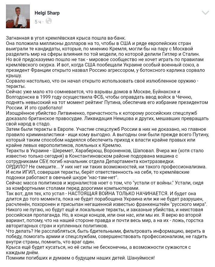Мэттис обвинил Путина в преступлении за пределами российских границ - Цензор.НЕТ 8091