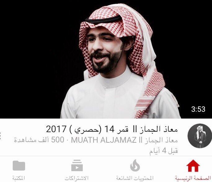 سيما دعم راجح ومعاذ Samasaeed385086 Twitter
