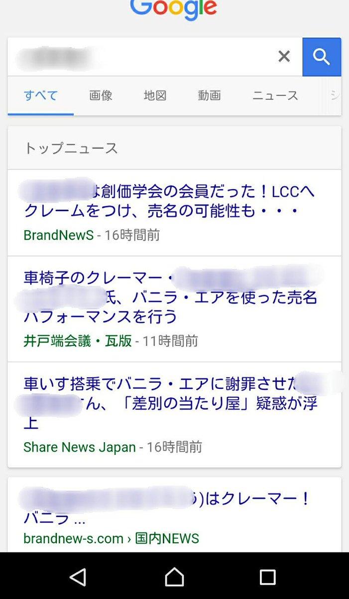 バニラエアの当事者の人の名前でGoogle検索した冒頭部。いやー、すげーな。差別大国ニッポン。そしてそれを優先的に表示するGoogleの悲し...