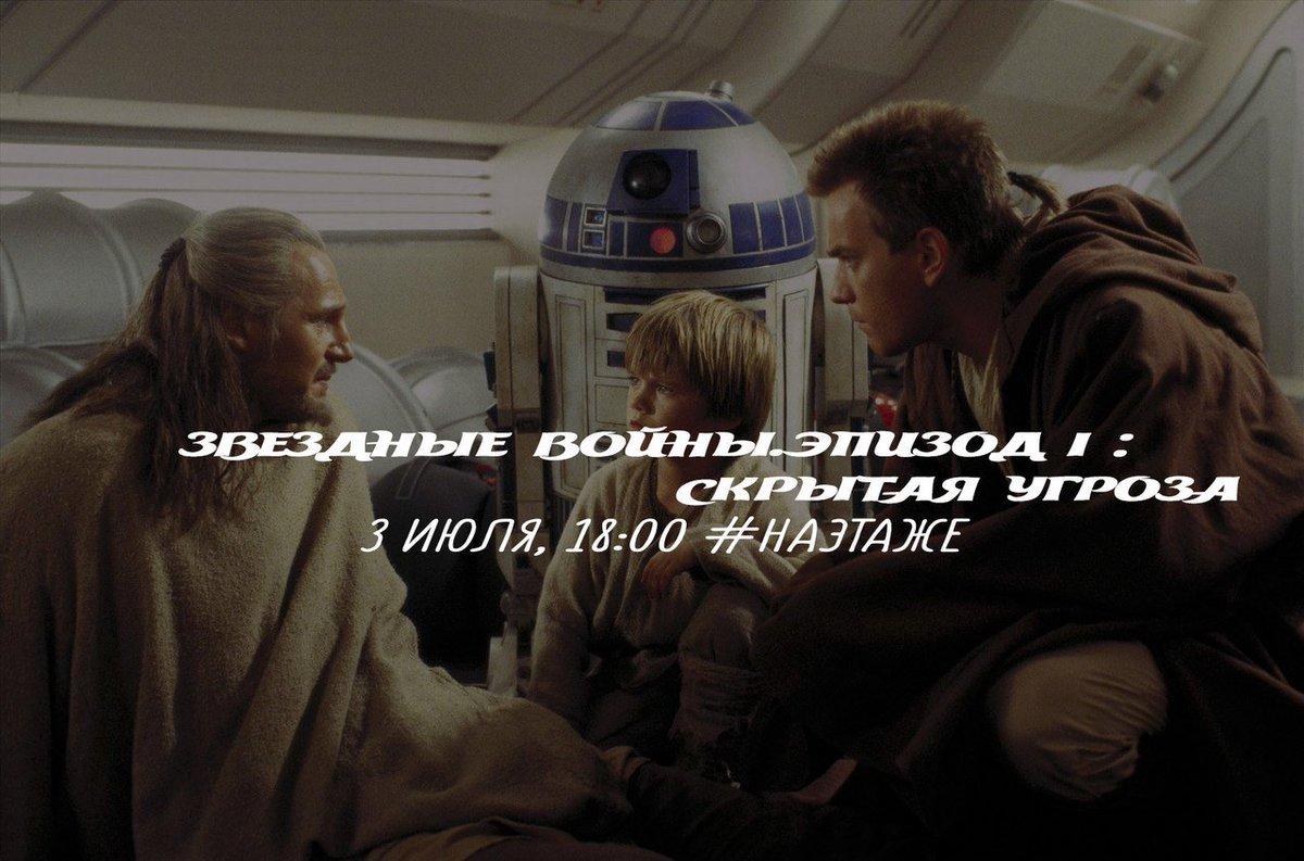 Фильм звёздные войны эпизод 8 смотреть в хорошем качестве