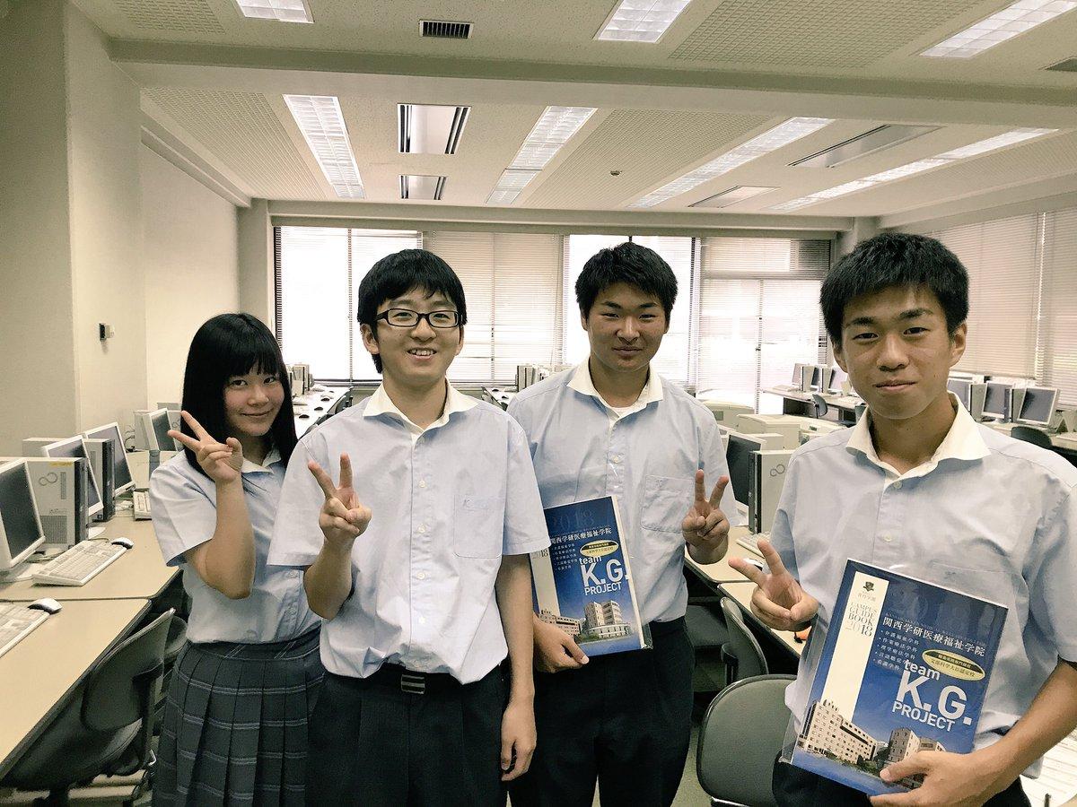 関西 福祉 科学 大学 高校