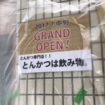 恐ろしい店が建てられてる…… pic.twitter.com/TCoJGL0Vko