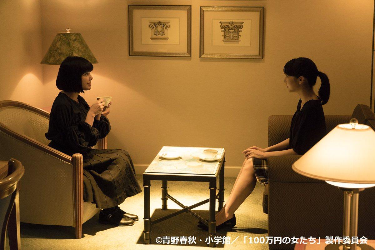 「100万円の女たち 第12話」的圖片搜尋結果