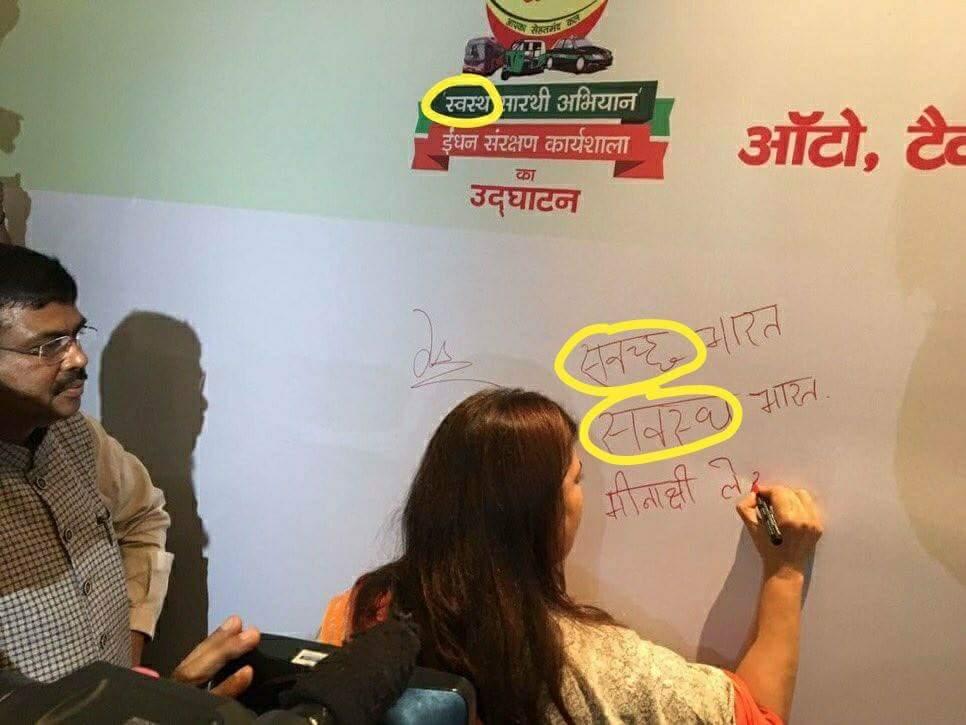 MP Meenakshi Lekhi trolled misspelling Swachh Bharat twitter