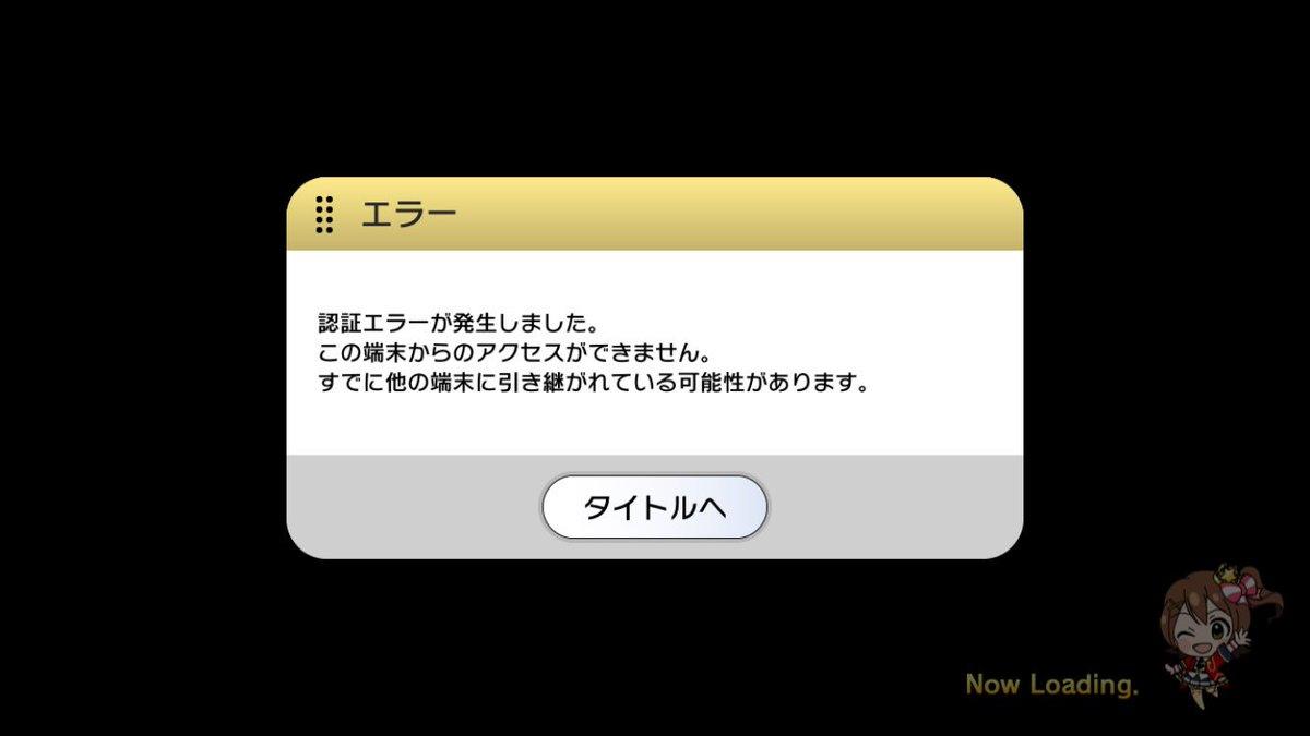【ミリシタ】複数端末でデータ引き継ぎは不可能!ジュエルもリセットされるから注意!