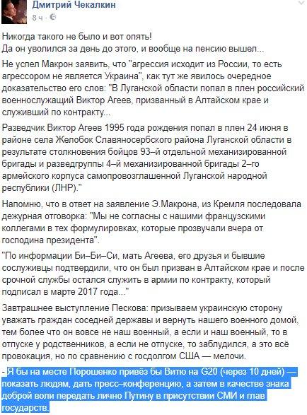 Москва будет защищать попавшего в плен на Донбассе российского военнослужащего Агеева, - Песков - Цензор.НЕТ 8813