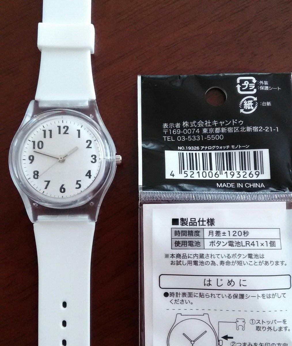 test ツイッターメディア - キャンドゥでアナログの腕時計を購入♪小学生の娘に持たせるため。今のところ正確に動いてる!無くしたり壊れても後悔はない(笑)108円でこのクオリティはスゴイ(・∀・)#キャンドゥ #100均 #腕時計 #アナログ https://t.co/I2lJnKpbdf