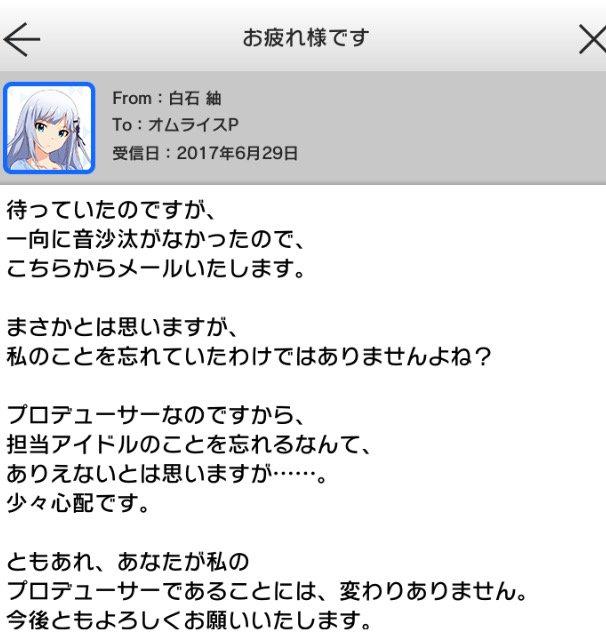 【ミリシタ】白石紬の面倒くさい彼女のようなメール内容が話題にwww