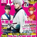💡雑誌情報📖7/4発売の雑誌「日経エンタテインメント!」は『銀魂』大特集ッッッ✨キャスト・監督に加え…