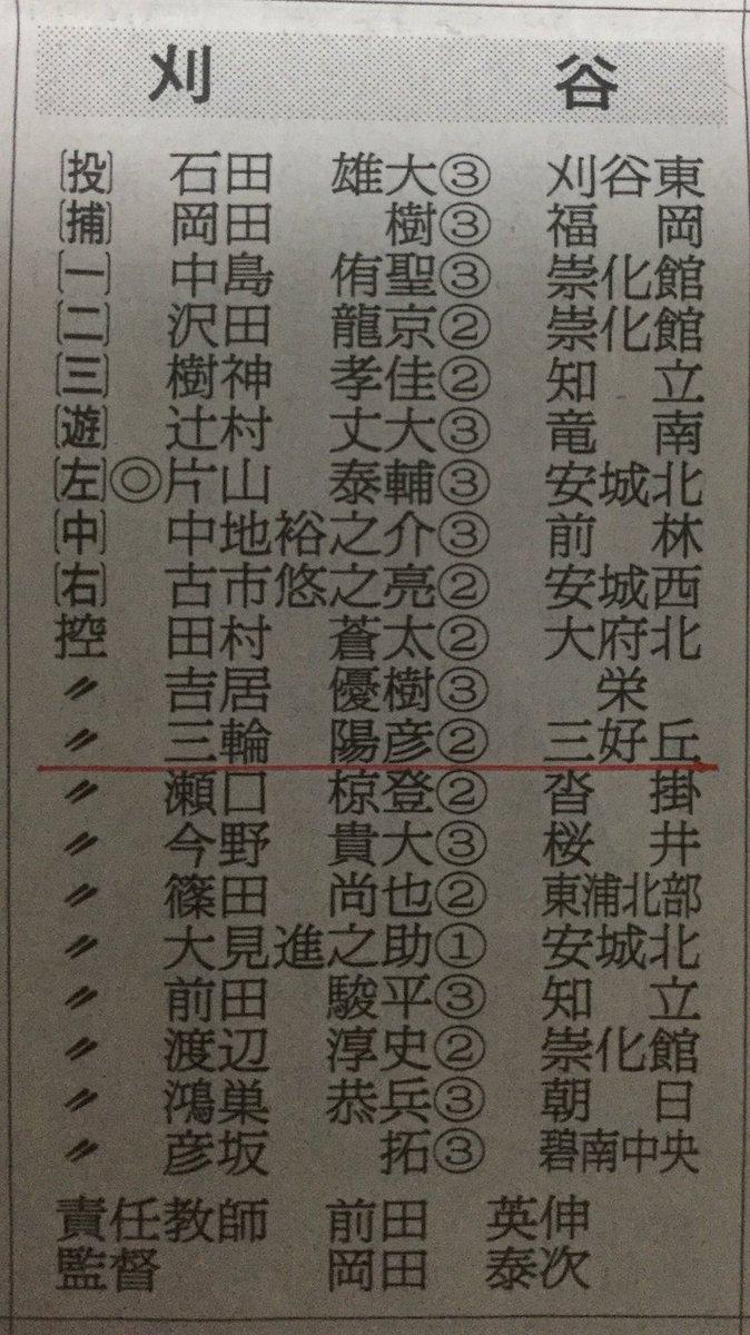 豊田シニア広報部