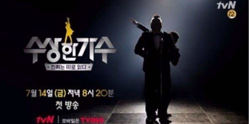 Kang Ho Dong to perform as a singer on his new music variety program '...