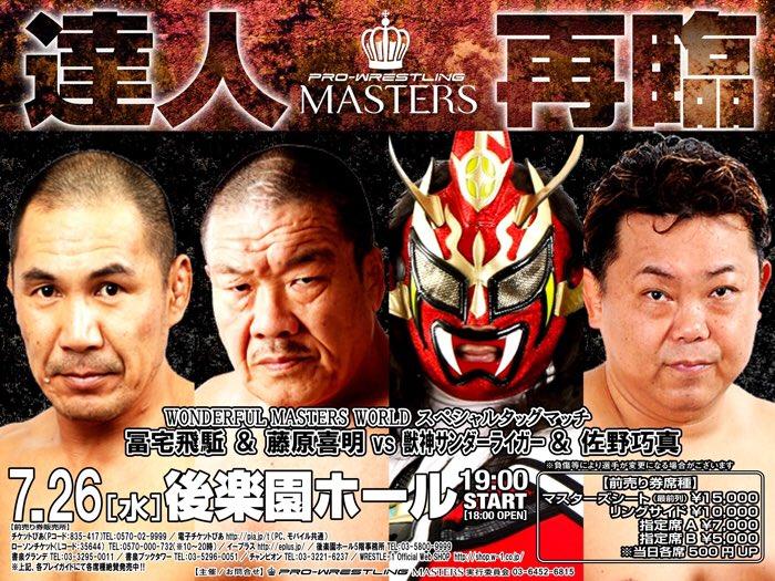 """W-1: Cartel completo para """"Masters"""" 26/07/2017 Jushin Thunder Liger es el último invitado especial 3"""