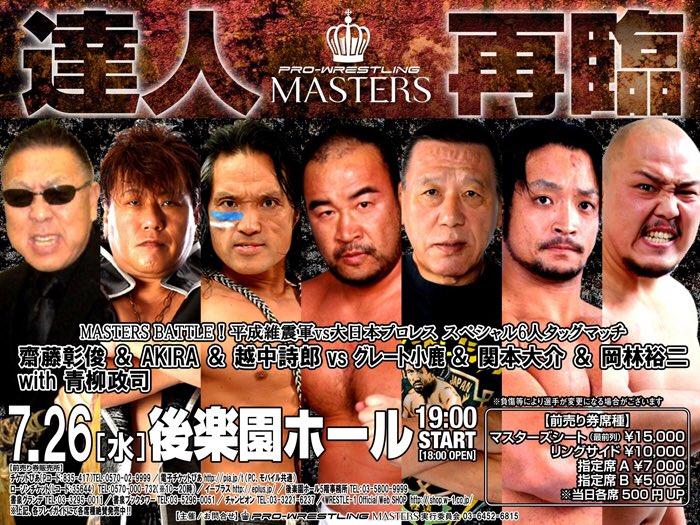 """W-1: Cartel completo para """"Masters"""" 26/07/2017 Jushin Thunder Liger es el último invitado especial 4"""