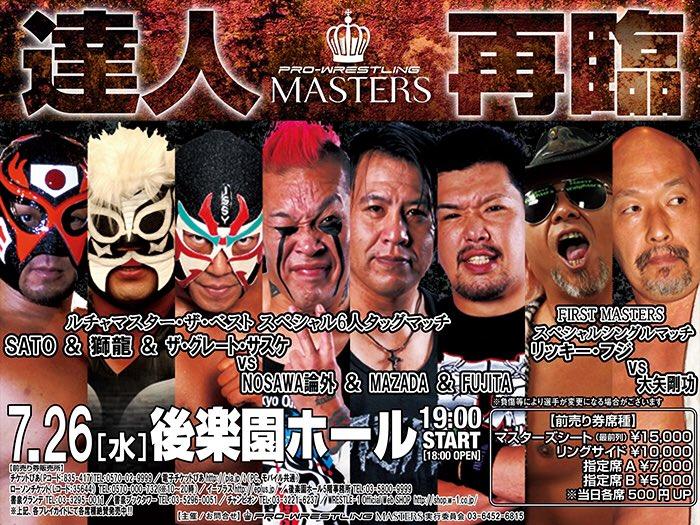 """W-1: Cartel completo para """"Masters"""" 26/07/2017 Jushin Thunder Liger es el último invitado especial 2"""