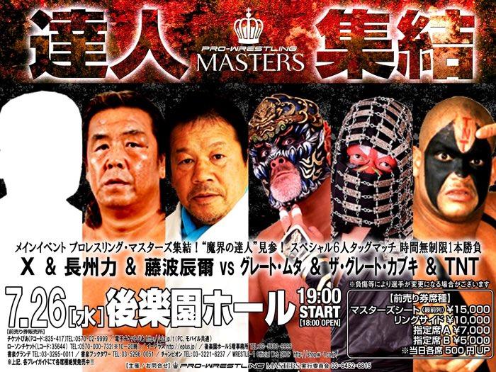 """W-1: Cartel completo para """"Masters"""" 26/07/2017 Jushin Thunder Liger es el último invitado especial 5"""