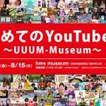 初のミュージアムイベント「はじめてのYouTuber展 ~UUUM-Museum~」を7月14日(金…