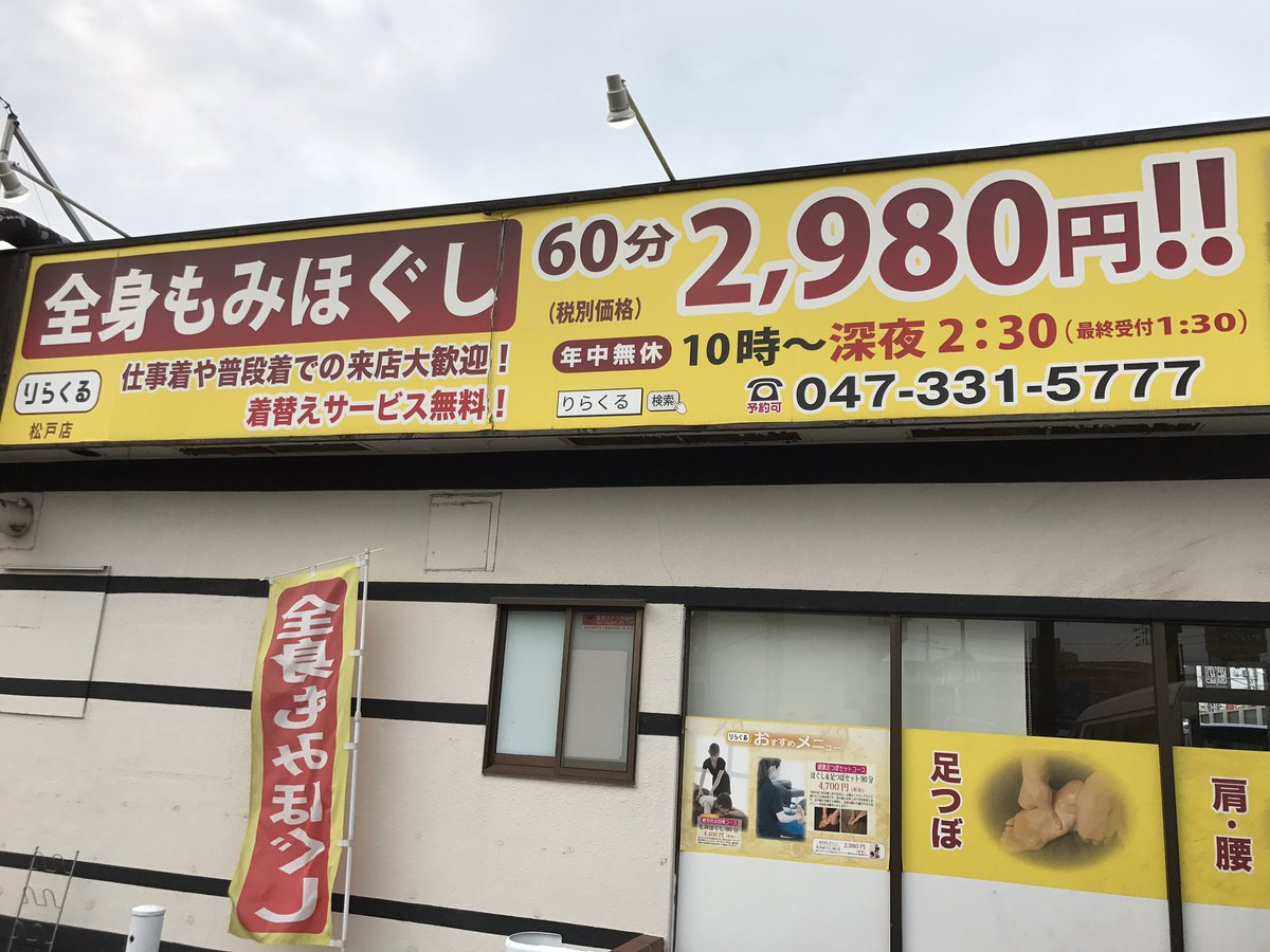 武蔵 新城 くる りら