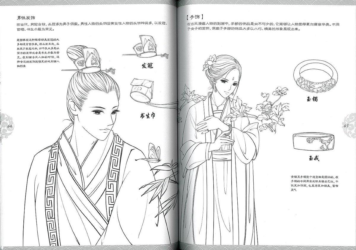 東方書店 On Twitter 中華コミック⑤ 古風漫画線描技法従入門到